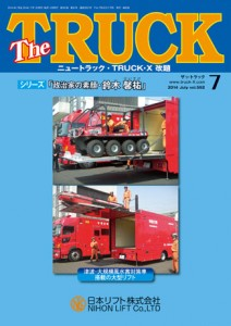 The_TRUCK_7月号表紙_表4_背.indd